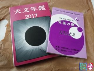 きょうのきょう(気象の暦ゲット!)