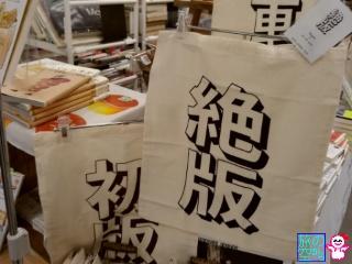 パン博(東急ハンズ京都店)