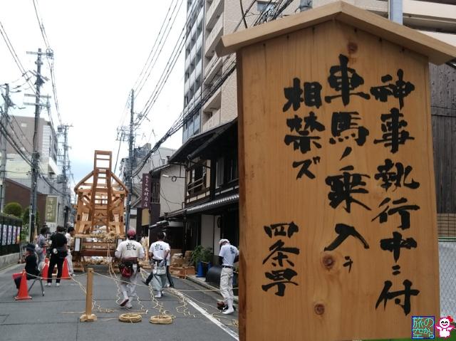 きょうの祇園祭(後祭山鉾建て初日)