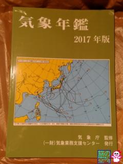 気象年鑑2017年版
