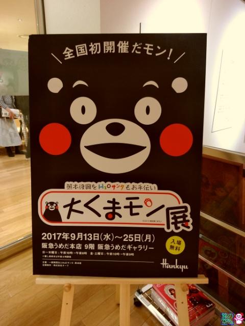 大くまモン展(阪急百貨店梅田本店)