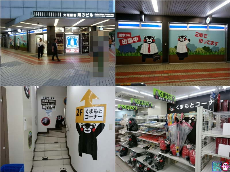 ローソン大阪駅前第3ビル店(くまモン仕様)