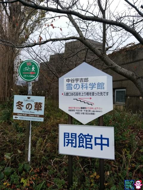 旅の途中(中谷宇吉郎雪の科学館あげいん)。