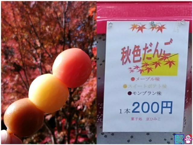 きょうの紅葉(トロッコ嵐山駅)