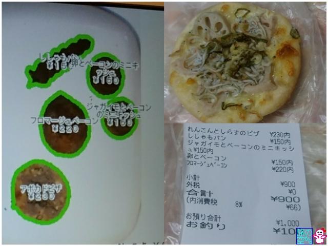 パン屋のセルフ会計(京都パン市場)